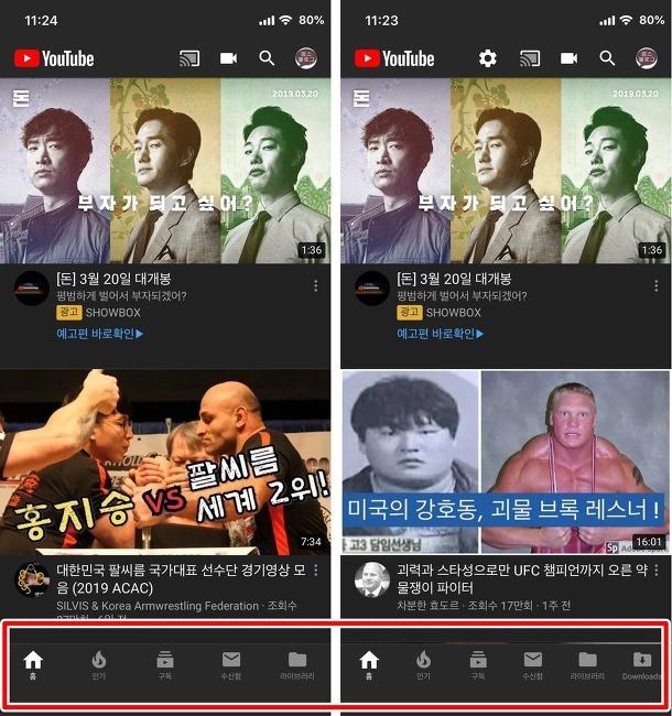 Cercube for YouTube - 유튜브 다운로드 및 기능 확장 트윅 [iOS12]