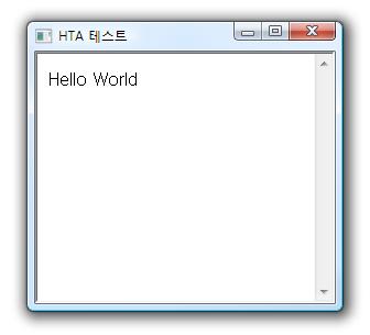HTML Applications(HTA)을 아시나요?