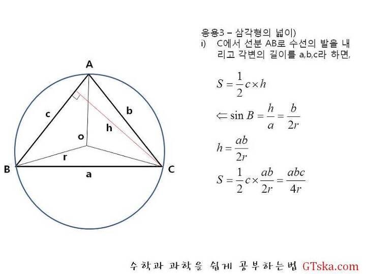 삼각형의 5심 - 외심(증명, 응용, 그리는법, 삼각형의 둘레, 넓이 ...