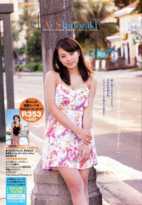 [2010.09] [YS Web] Ai Shinozaki - Vol.368 篠崎愛 『放課後少女』(2nd week)