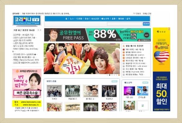 한국 영화, 드라마, 예능 다시 보기 - www.koreantv.ca (코리아나 TV)