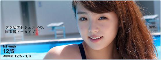 [2012.02] [YS Web] Ai Shinozaki - Vol.465 『愛しのマ_メイド』