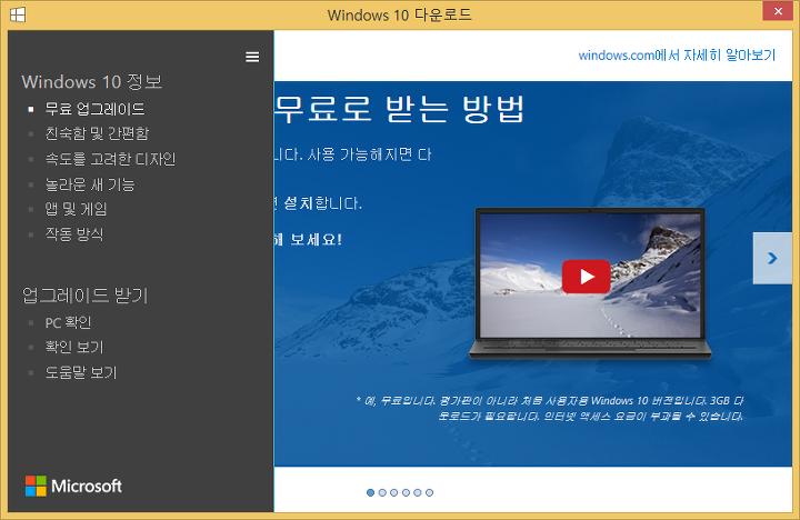 윈도우10 예약자 즉시 무료 업그레이드 방법