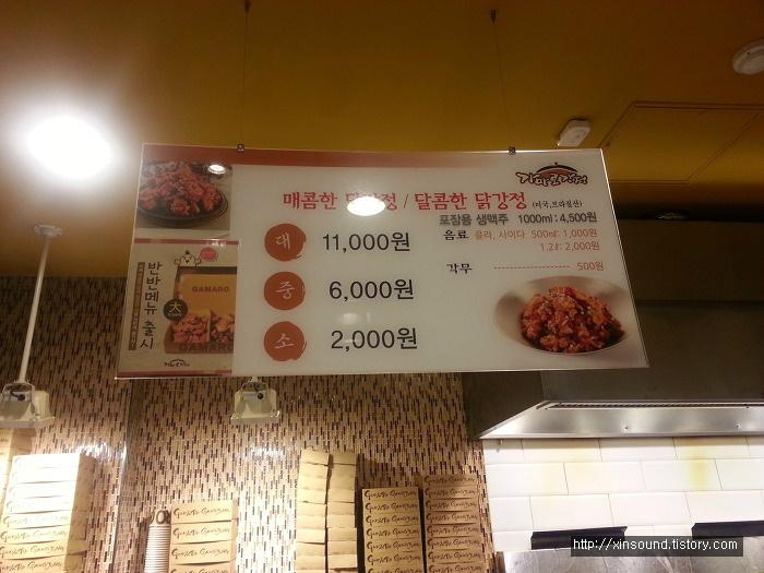분당 구미동 가마로강정 달콤한 닭강정 맛보기!