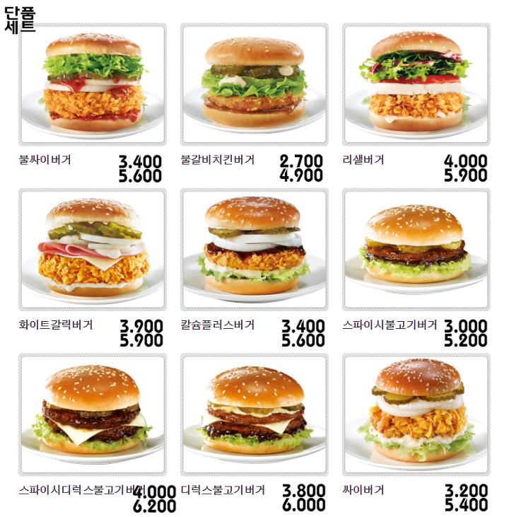 맘스터치 가격 햄버거세트 가격표