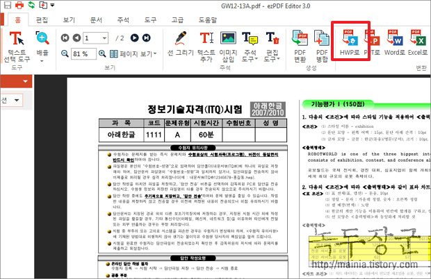 hwp to pdf 변환