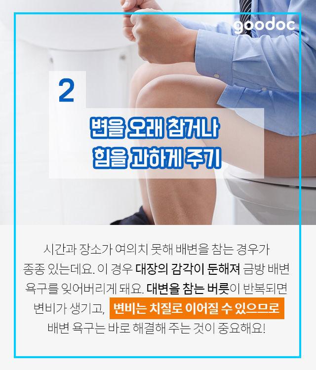 CHEER UP 괄약근! 치질을 부르는 습관 5가지
