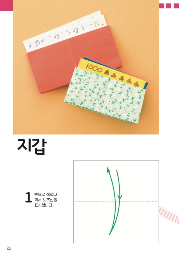 [종이접기] 쉬운 카드지갑접기, 봉투접기 - YouTube