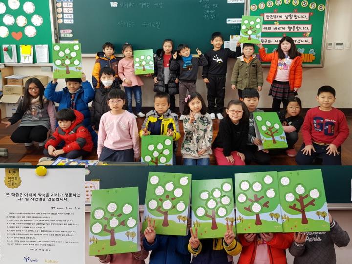 사이좋은우리교실♥낙민초2-2.png