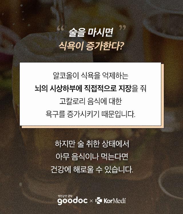 술 마신 후에 이것 먹지 마세요!