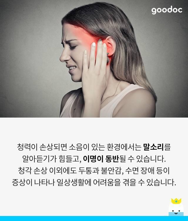 매일 끼는 이어폰, 소음성 난청에 주의해요