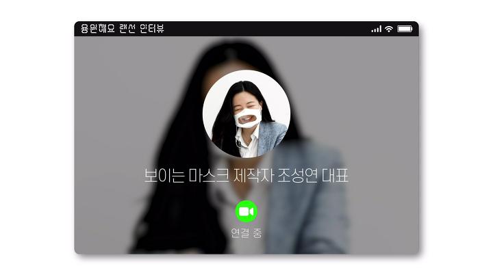 [응원해요 랜선인터뷰] EP.4작은 관심과 나눔으로 재탄생한 립뷰마스크