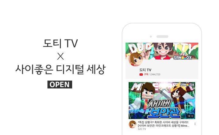 사디세X도티TV_01(메인배너).jpg