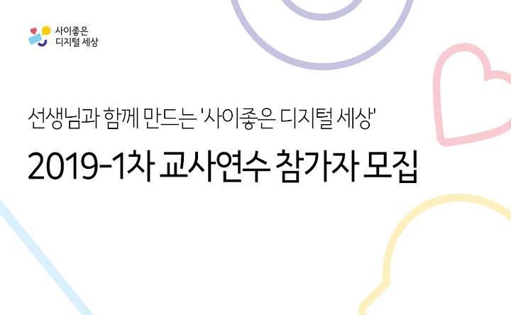 190509_사이좋은사이버세상_상단메인.png