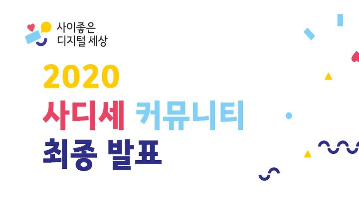 커뮤니티 최종 선발 발표2.png