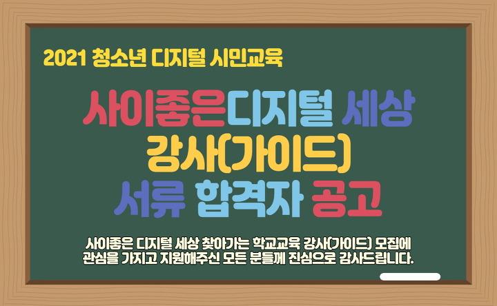 강사 모집 서류 합격자 공고.jpg