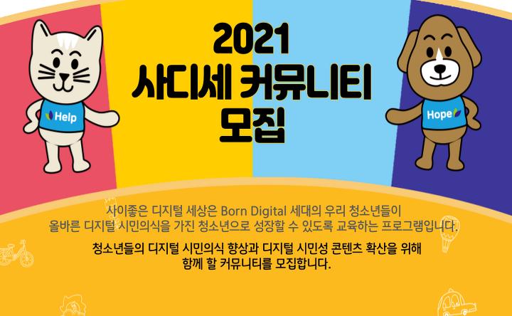 2021-사디세-커뮤니티-모집-포스터-썸네일_복사본-001 (3).png