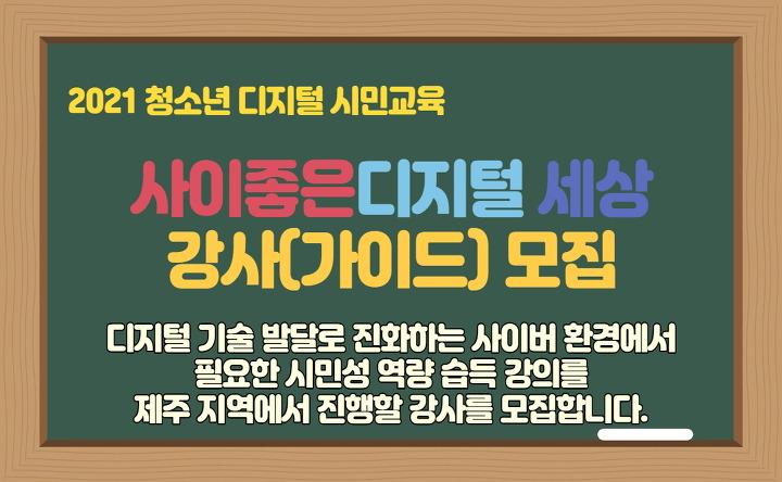 강사 모집2_변환.jpg