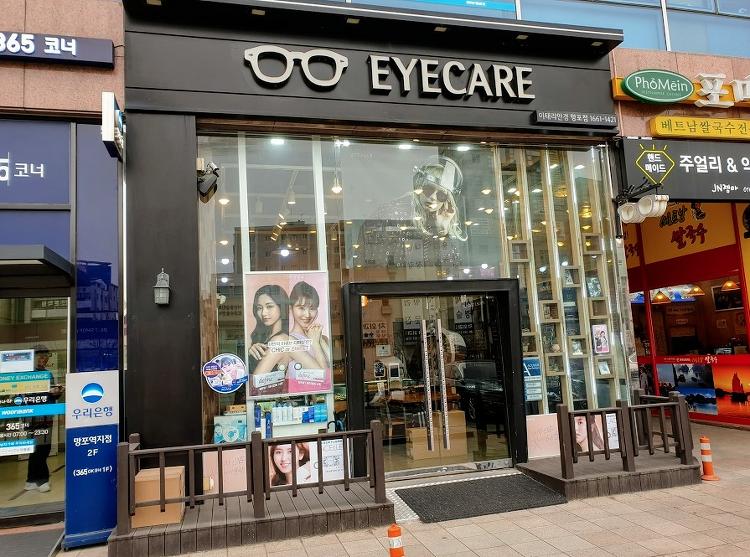 망포동 아이케어 안경점 에서 색약 안경 맞춘후기