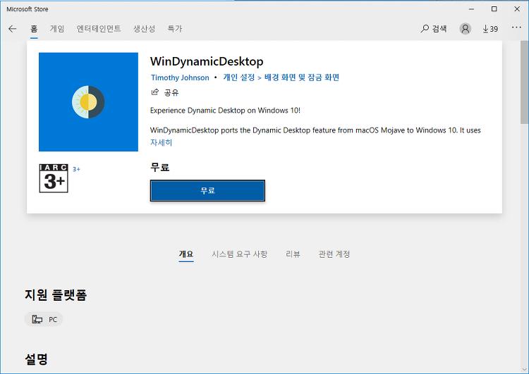 윈도우10 에서 맥OS 의 다이나믹 배경화면을 사용하는 방법