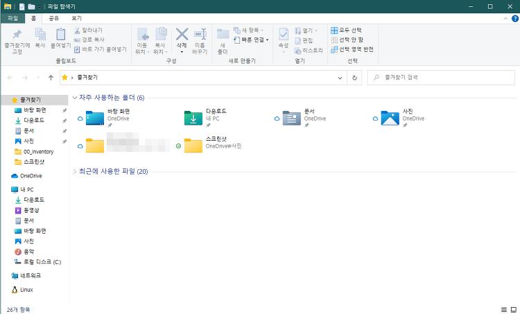 윈도우10 파일 탐색기 아이콘들이 바뀐다