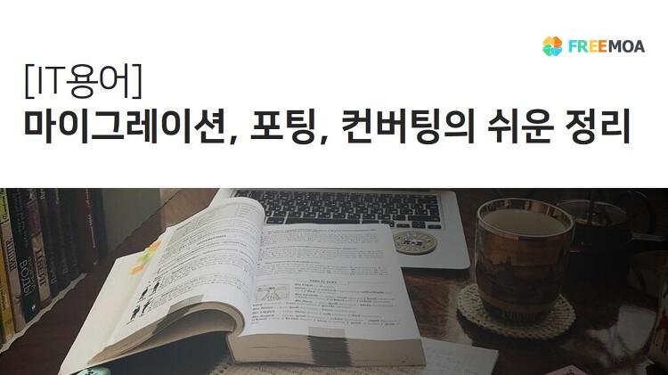 최근글 [ IT용어집 ] 컨버팅/마이그레⋯ 포스팅