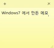 윈도우7 스티커메모 백업후 윈도우10 으로 가져오는 방법