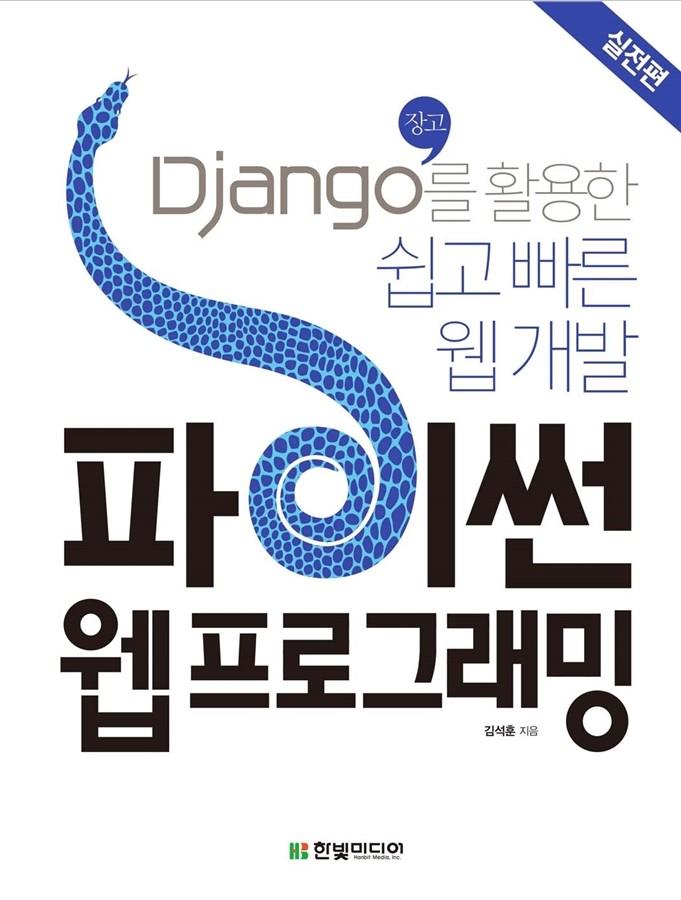 웹개발 책추천, Django 활용한 파이썬 웹프로그래밍 실전편