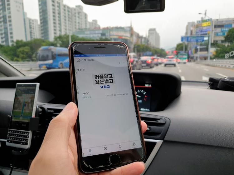 내 자동차에 광고달고 평소처럼 운전하면서 리워드 받는 돈버는 앱 달고