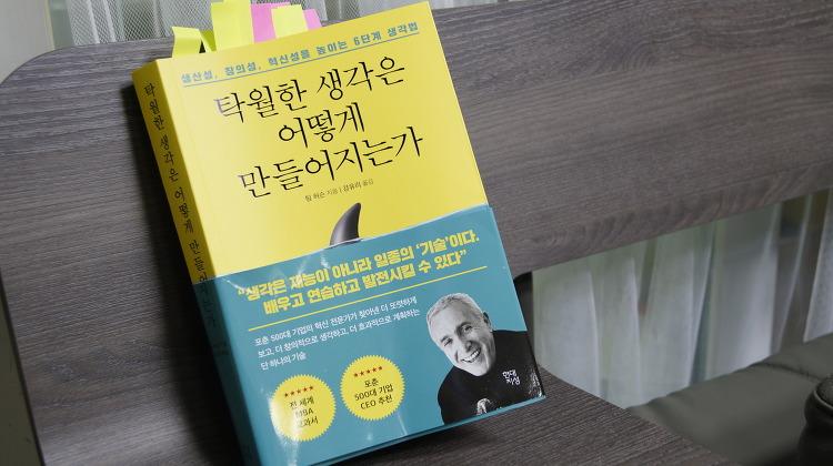 """브레인스토밍을 위한 책 """"탁월한 생각은 어떻게 만들어지는가"""""""