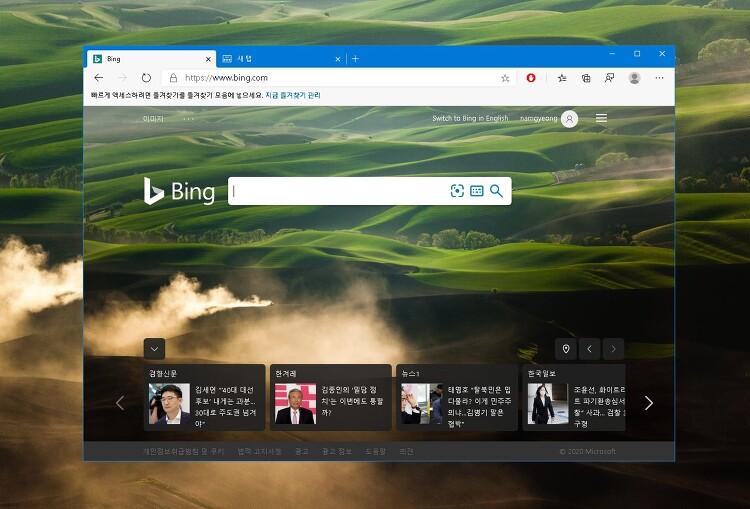 윈도우 배경화면 Bing 이미지로 바꾸는 방법