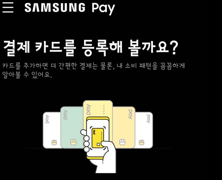 삼성페이 타인카드를 등록해서 사용하는 방법