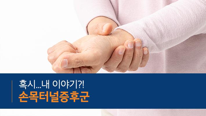 [혹시…내 이야기?!] 손목⋯