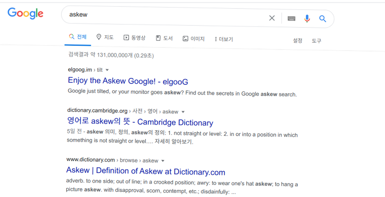 심심할때 찾아보면 재미있는 구글 검색어들