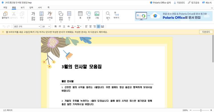 HWP 한글 파일 온라인에서 무료로 편집하는 방법