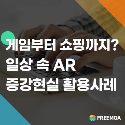 최근글 가상일까? 현실일까? AR 증강현⋯ 포스팅