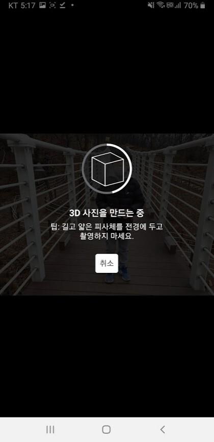 페이스북 3D 사진 업로드 하는 방법 (안드로이드, PC)