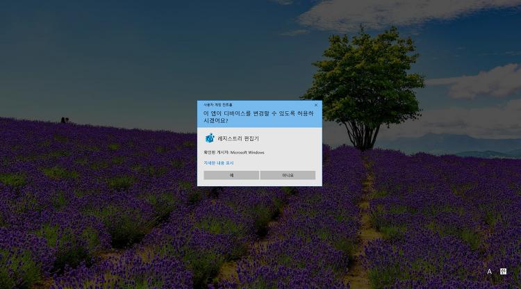 윈도우10 부팅시 도움이 되는 레지스트리 2가지