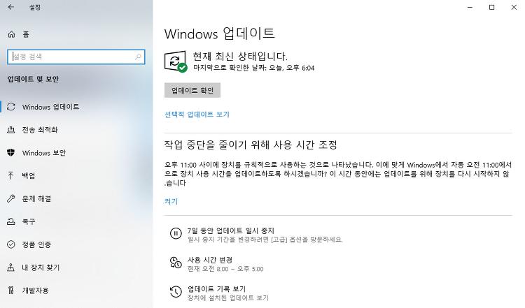 윈도우10 업데이트 보류 파일 정리하는 방법