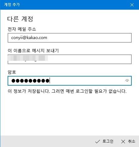 카카오메일 IMAP/POP3 등록으로 PC 에서 사용하기
