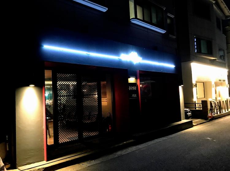 수원 영통 분위기 있는 심야식당 붉은입술
