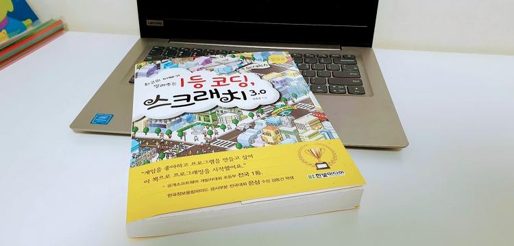 """초등 코딩교육 스크래치 3.0 반영 도서 """"1등 코딩, 스크래치 3.0"""""""