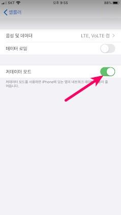 아이폰에서 데이터 절약하는 방법