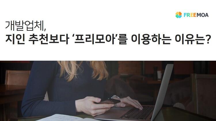 최근글 웹개발업체, 지인 소개 아닌 '⋯ 포스팅