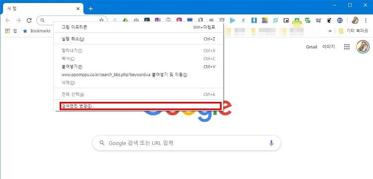 크롬 브라우저 검색창 활용팁 2가지