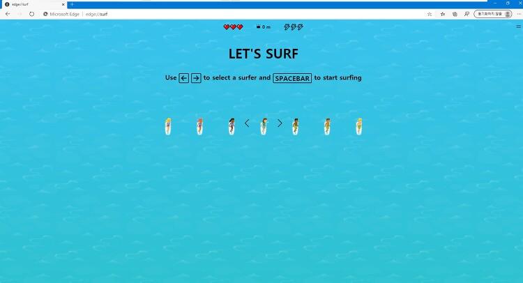 크로미움 엣지 브라우저의 숨겨진 서핑 게임