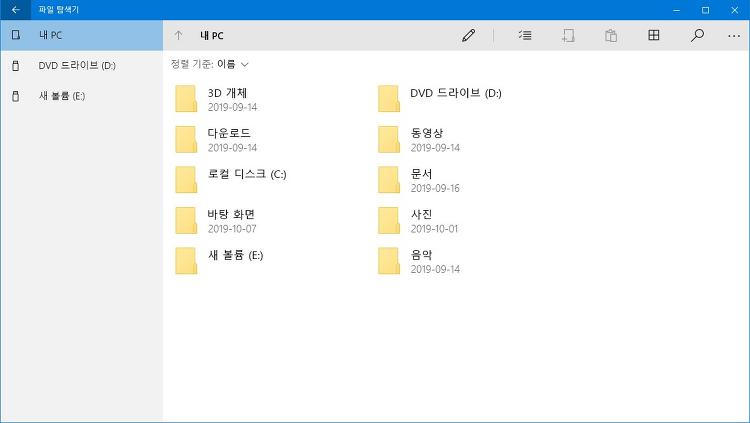 윈도우10 심플한 탐색기 UWP 파일탐색기