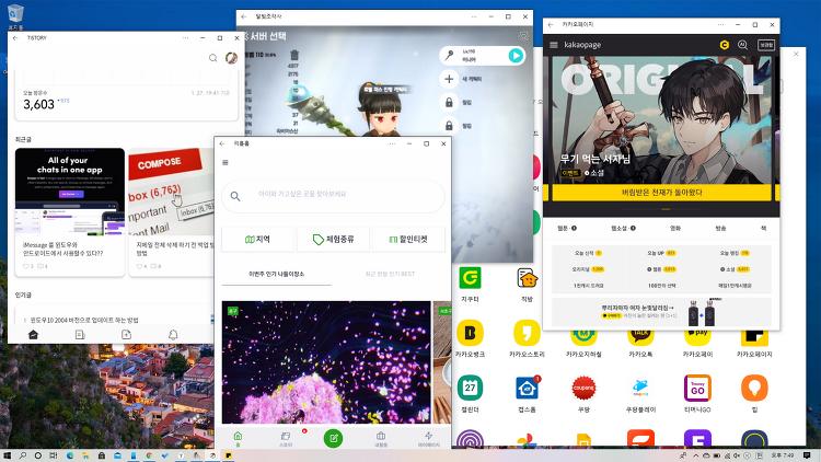 윈도우10 에서 안드로이드 앱 한번에 여러 개 실행 가능하네..