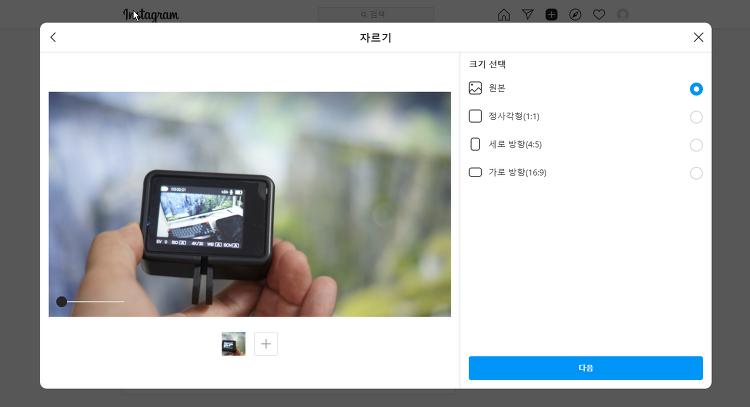 인스타그램 PC 에서 사진/동영상 업로드 하는 방법