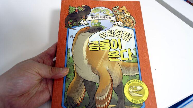 인터파크 도서 상품권 선물하기로~ 지구의 지배자들 우당탕탕 공룡이 온다 후기!